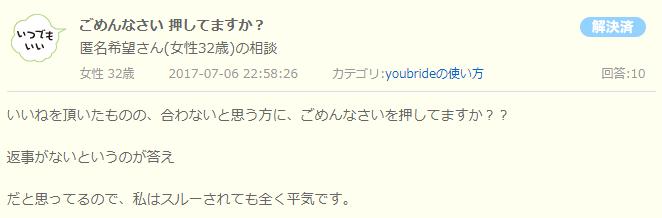 ユーブライドの恋愛相談Q&Aに寄せられた「ごめんなさいは押しますか?」の質問