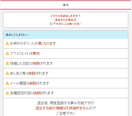 退会ページ画面