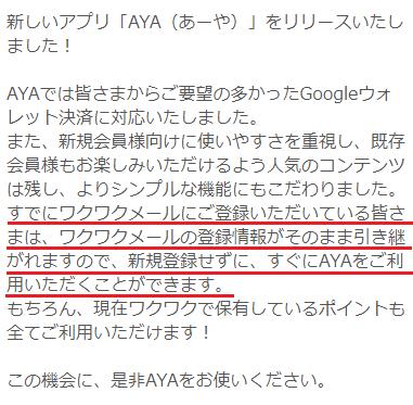 ワクワクメール内でAYAに関するリリースを告知するページの画像