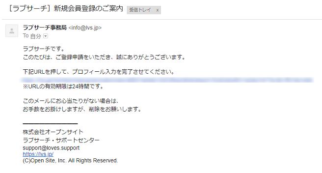 ラブサーチから送られてきた新規会員登録を完了させるURLが記載されたメール画像