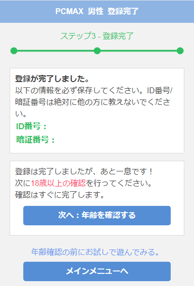 新規登録の完了を表示するページの画像](ii_180514_21.png