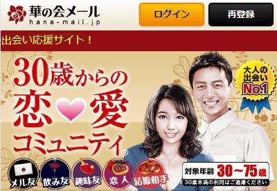 華の会メール公式サイトトップページの画像