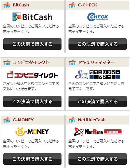 華の会メールコンビニ決済方法についての公式サイトの画面
