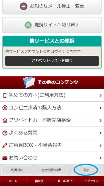 華の会メール退会方法についての公式サイトの画面1