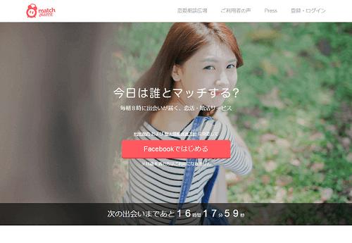 マッチアラーム公式サイトのTOP画面