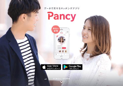 Pancyの公式サイトTOP画面