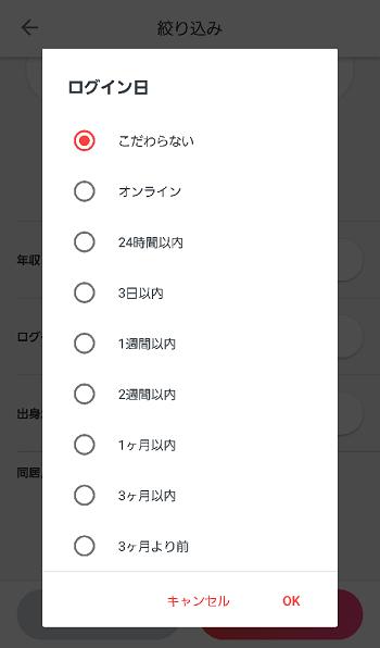 アプリPancyの検索絞り込みについての画面2