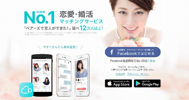 Pairs公式サイトのTOP画面