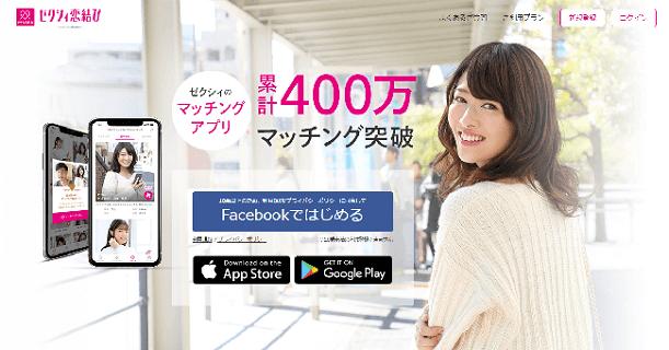 ゼクシィ恋結び公式サイトのTOP画面