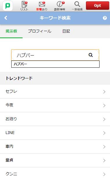 PCMAX内キーワード検索ページの画像