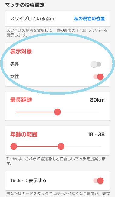 Tinderのマッチ検索設定ページの画像