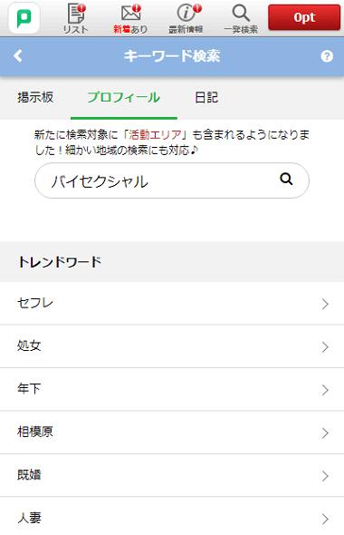キーワード検索機能でLGBTというワードをプロフィールに書き込んでいる人にヒットするか検索する際の画像
