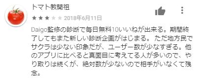 withについてGooglePlayレビュー