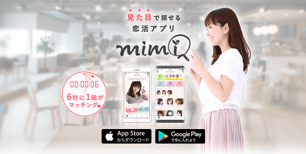 mimi公式サイトのTOP画面