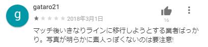 mimiについてGooglePlayレビュー2