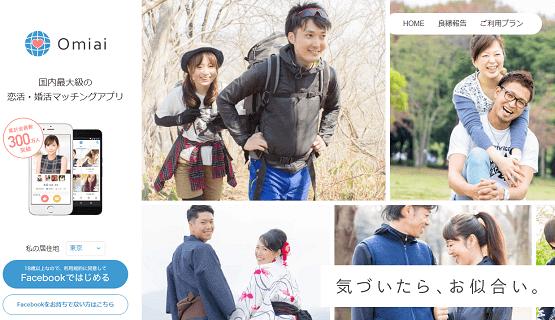 Omiai公式サイトのTOP画面