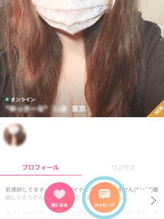一般女性ユーザーのプロフィールページ画像