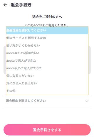 aocca退会手続きページの画像