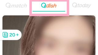 メインページ上部中央にあるQdishモードに移行するリンクに印を付けた画像