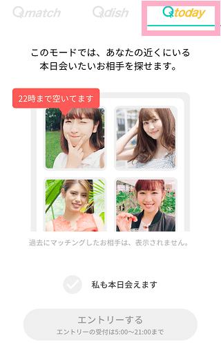メインページ右上にあるQtodayモードに移行するリンクに印を付けた画像