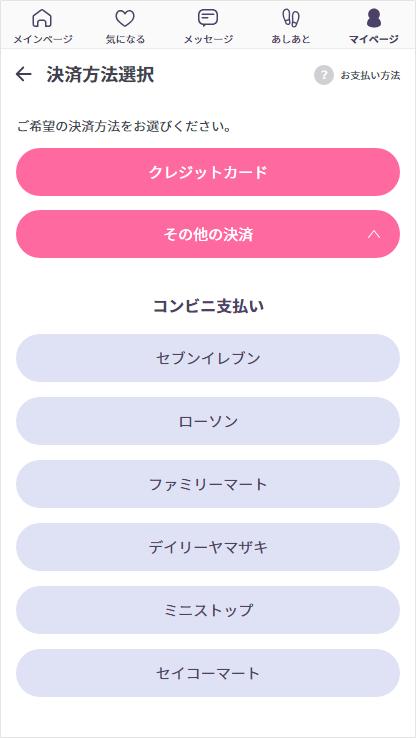 aoccaの決済方法選択画面