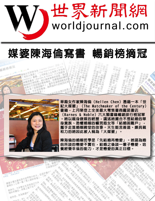 Hellen Chen World Journal