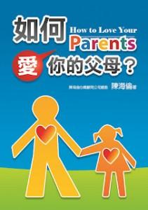 陳海倫顧問第十八本著作 <如何愛你的父母 >
