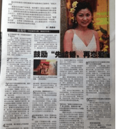 Singapore Lian He Zao Bao Newspaper Article