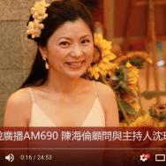 陳海倫顧問鳳凰優悅廣播AM690訪談