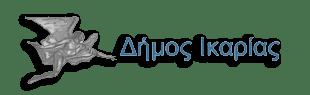 Δήμος Ικαρίας