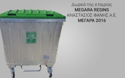 Αποστολή 70 μεταλλικών κάδων με ποδομοχλό στο Δήμο Μεγάρων από την εταιρεία MEGARA RESINS
