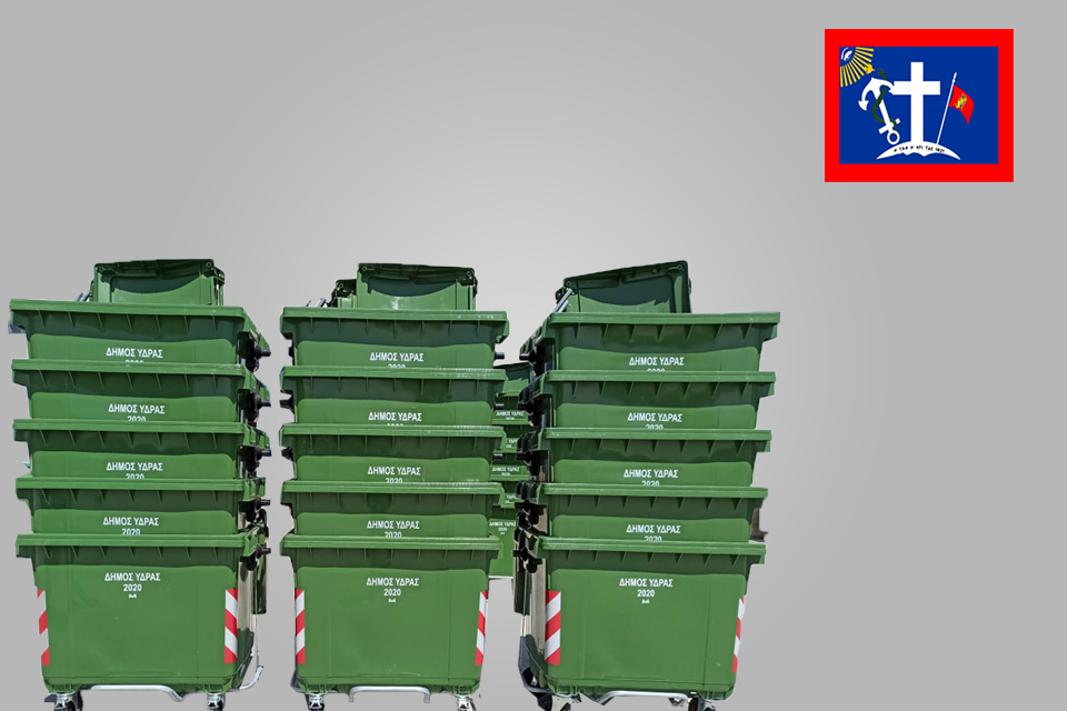 Αποστολή στον δήμο Ύδρας 25 πλαστικούς κάδοι 660