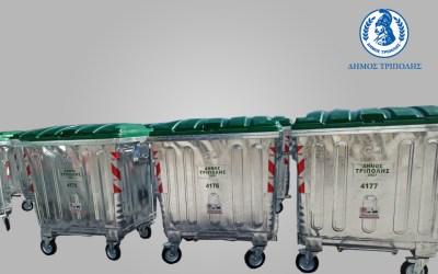 Αποστολή στο Δήμο Τρίπολης 75 μεταλλικούς κάδους 1100 με ποδομοχλό