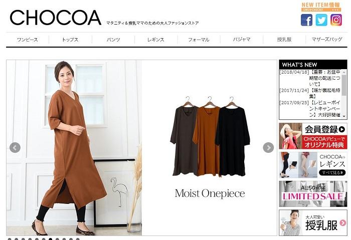 CHOCOA韓国マタニティ服