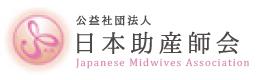 公益社団法人 日本助産師会