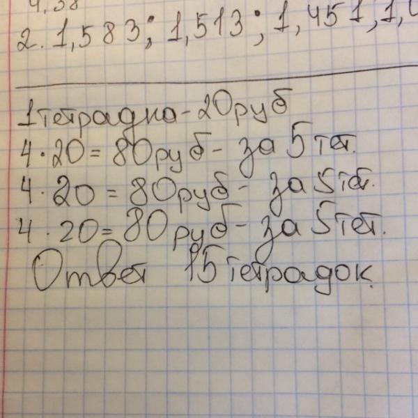 В Магазине Тетради Стоят 20 Рублей