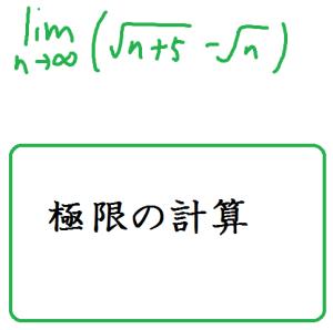 極限の計算