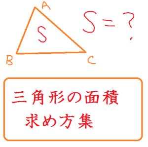 三角形の面積求め方集