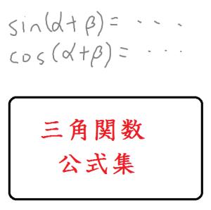 三角関数公式集