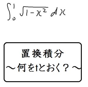 置換積分~何をtとおく?~