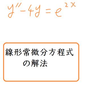線形常微分方程式の解法