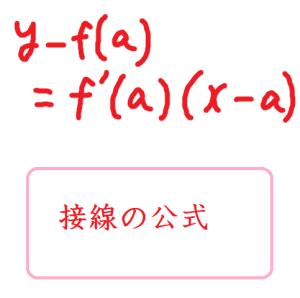 接線の公式