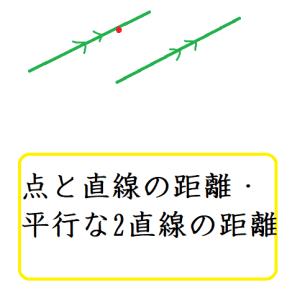 点と直線の距離・平行な2直線の距離
