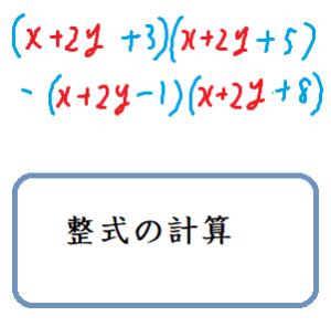 整式の計算