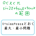 t=sinx+cosxとおく三角関数の最大最小問題