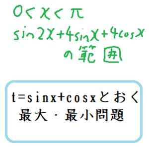 t=sinx+cosxとおく最大・最小問題