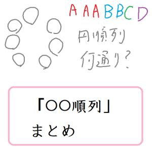 「○○順列」まとめ