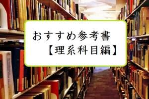 おすすめ参考書【理系科目編】