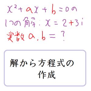 解から方程式の作成