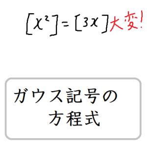 ガウス記号の方程式